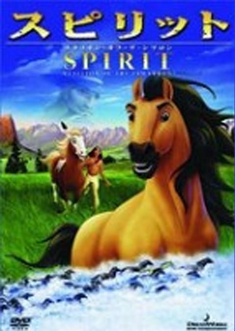 スピリット (2002)