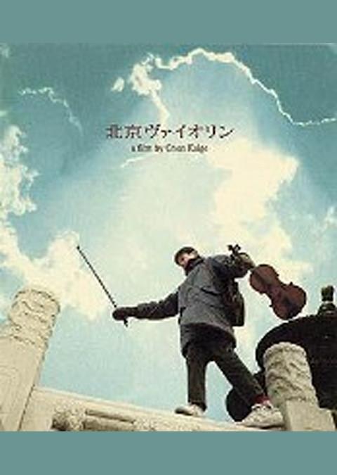 北京ヴァイオリン