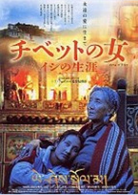 チベットの女/イシの生涯