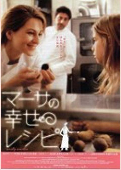 マーサの幸せレシピ