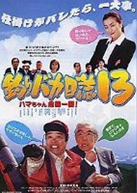 釣りバカ日誌13 ハマちゃん危機一髪!