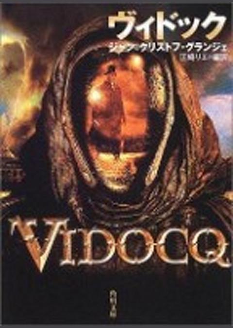 ヴィドック