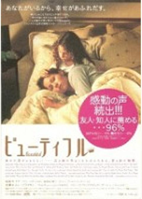 ビューティフル (2000)