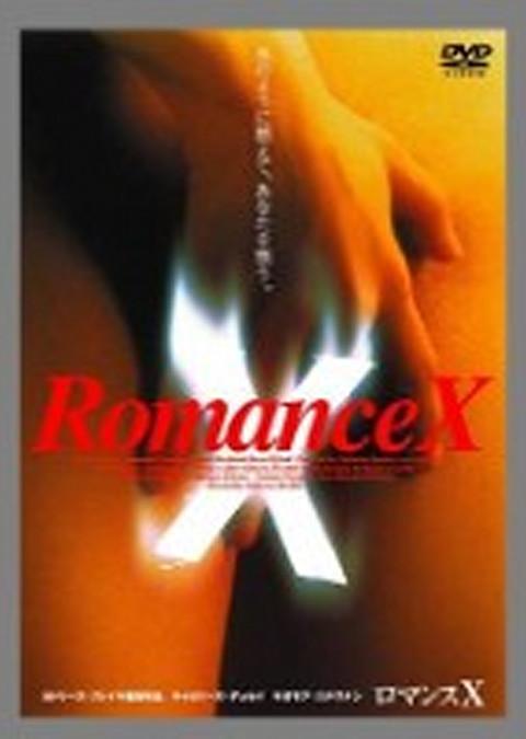 ロマンスX
