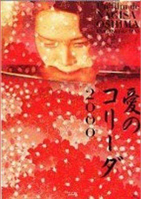 愛のコリーダ(1976)