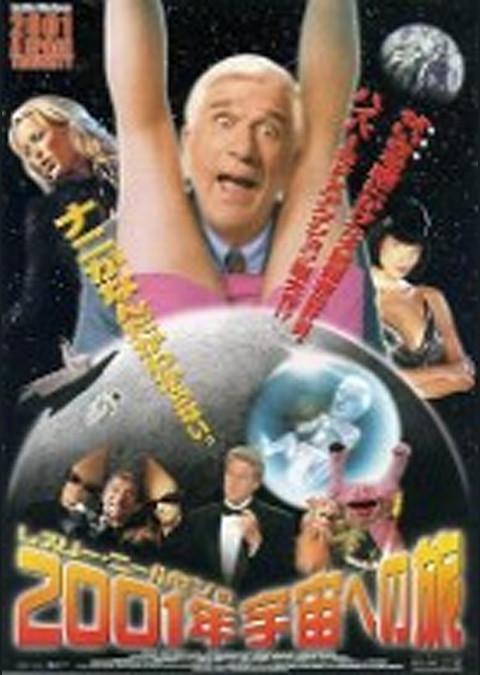 レスリー・ニールセンの2001年宇宙への旅