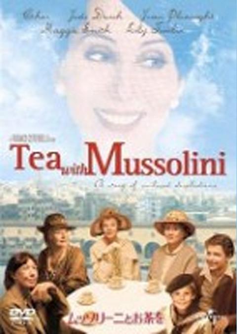 ムッソリーニとお茶を