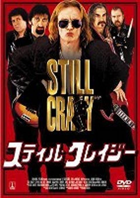 スティル・クレイジー