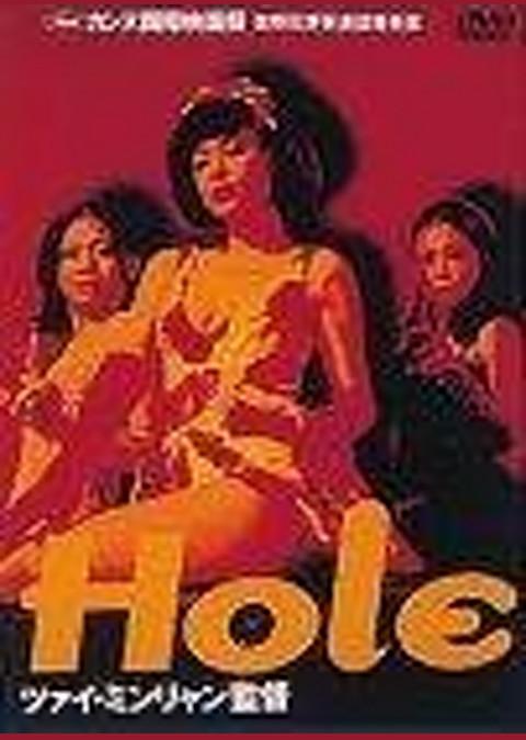 Hole (1998)
