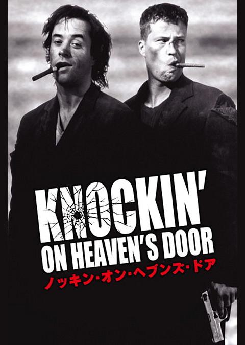ノッキン・オン・ヘブンズ・ドア