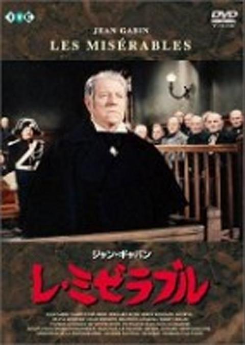 レ・ミゼラブル (1957)