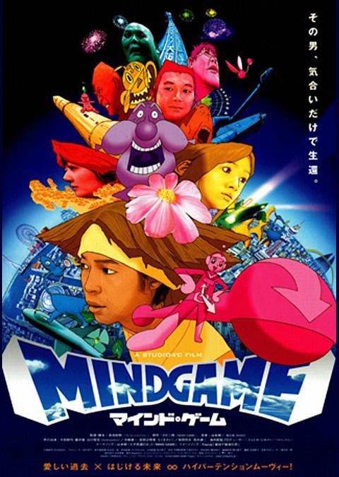MIND GAME (2004)