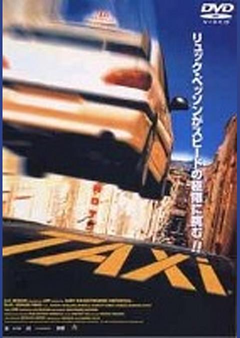 TAXi(1997)