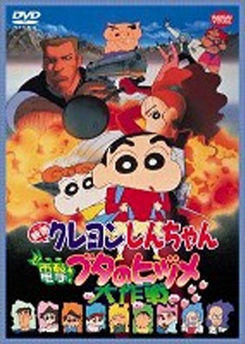 クレヨンしんちゃん 電撃!ブタのヒヅメ大作戦