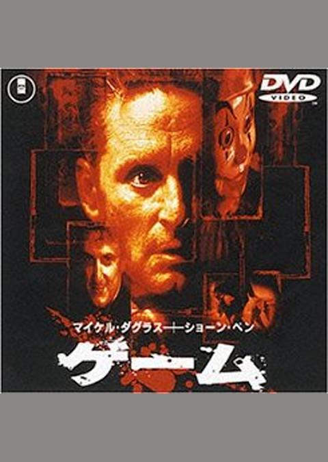 ゲーム (1997)