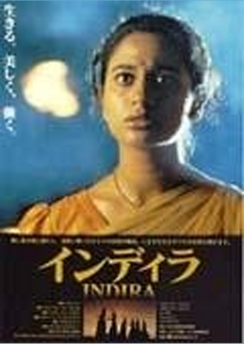 インディラ