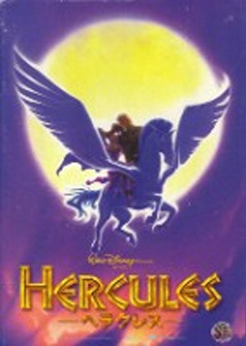 ヘラクレス (1997)