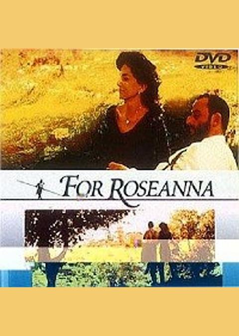 ロザンナのために