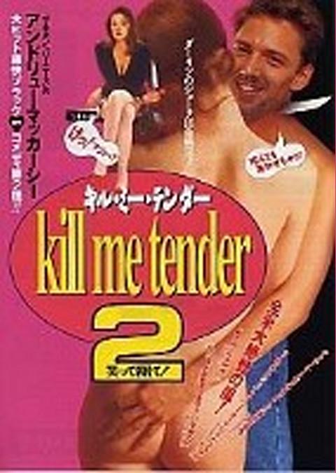 キル・ミー・テンダー2 笑って殺して!?