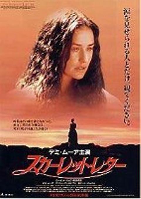スカーレット・レター(1995)