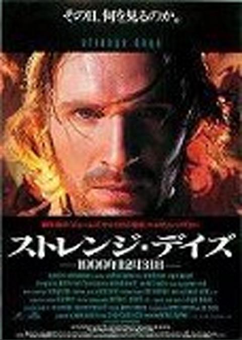 ストレンジ・デイズ/1999年12月31日