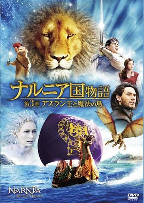 ナルニア国物語/第3章:アスラン王と魔法の島