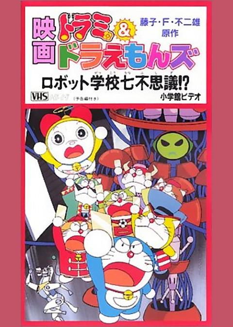 ドラミ&ドラえもんズ・ロボット学校七不思議!?