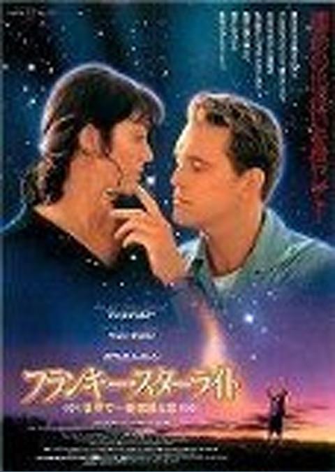 フランキー・スターライト/世界で一番素敵な恋