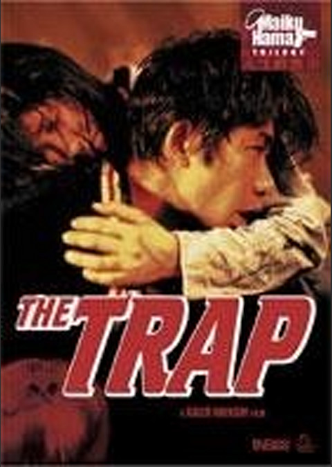 罠 THE TRAP