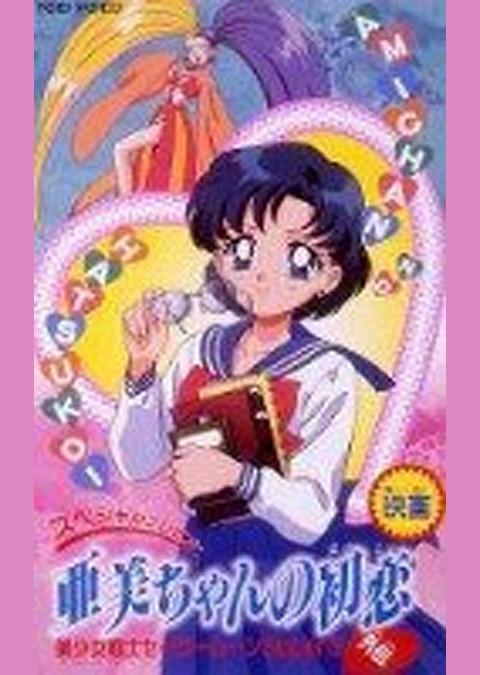 スペシャルプレゼント 亜美ちゃんの初恋 美少女戦士セーラームーンSuperS外伝