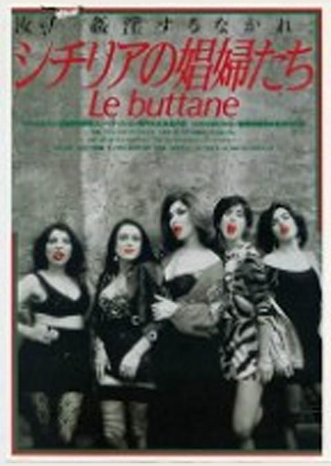 シチリアの娼婦たち