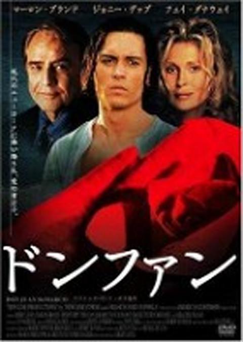 ドンファン (1995)