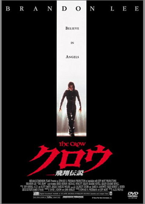 クロウ/飛翔伝説