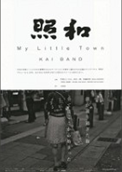 照和 My Little Town / KAI BAND