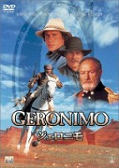 ジェロニモ