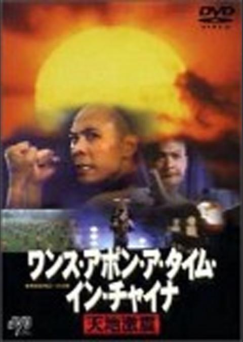 ワンス・アポン・ア・タイム・イン・チャイナ/天地黎明