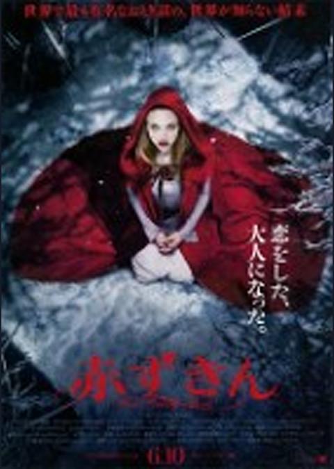 赤ずきん (2011)
