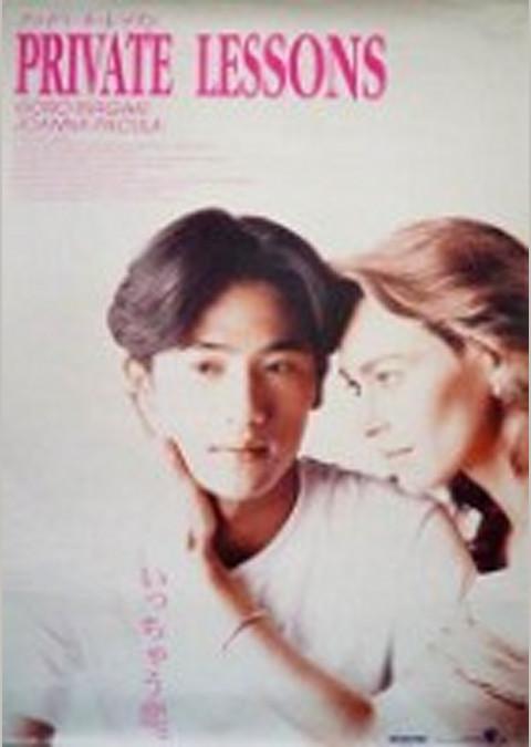プライベート・レッスン (1993)