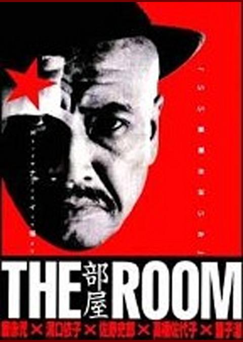 部屋 THE ROOM