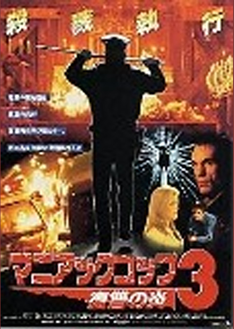 マニアックコップ3/復讐の炎