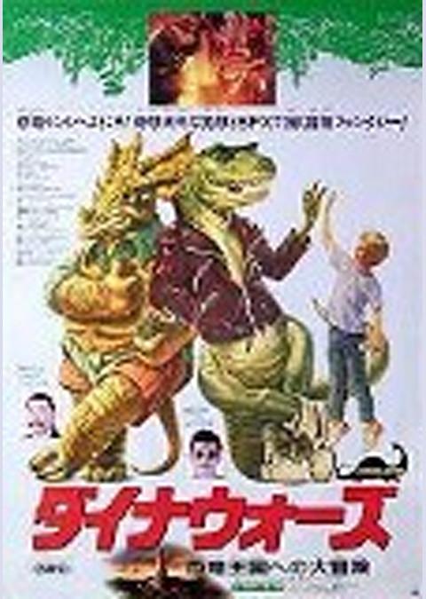 ダイナウォーズ/恐竜王国への大冒険