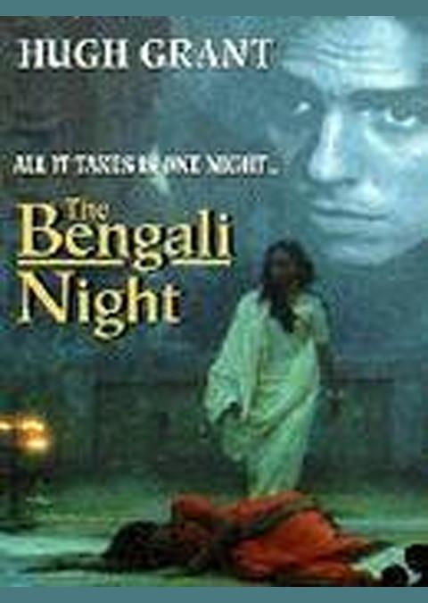 ベンガルの夜