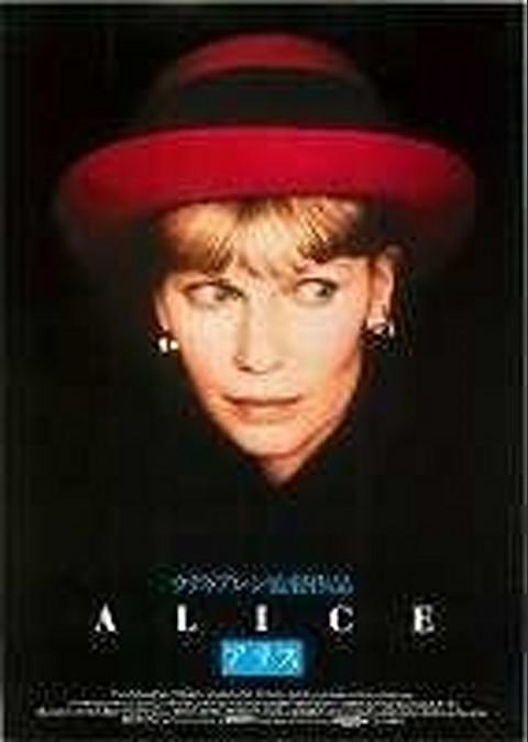 アリス (1990)
