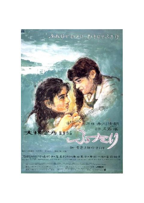 ふたり(1991)