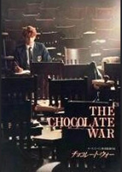 チョコレート・ウォー