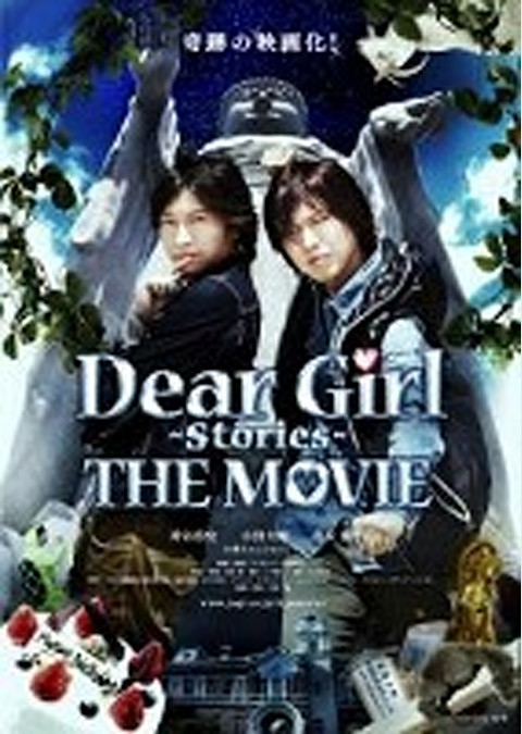 Dear Girl~Stories~THE MOVIE