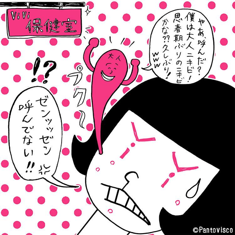 な ニキビ お ニキビの場所別!原因と予防方法|東京の美容皮膚科 銀座肌クリニック