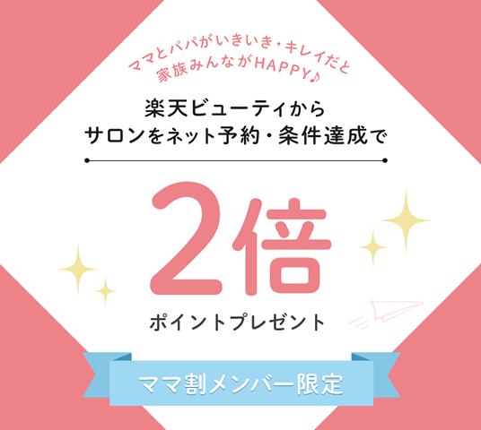 【ママ割メンバー限定】ポイント2倍プレゼント!