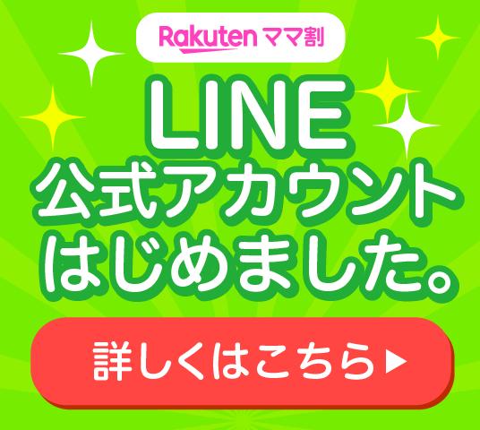 【Rakuten ママ割】公式LINE登録はこちら
