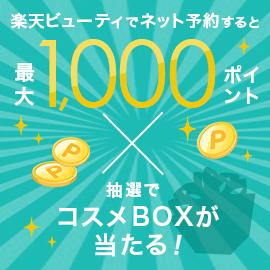 ネット予約で最大1,000ポイント+RAXY3月BOXを抽選で150名様にプレゼント!
